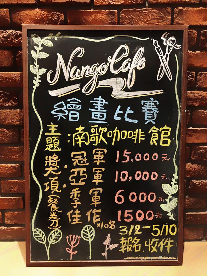 2020 南歌咖啡館 Nango Cafe 繪畫比賽 EDM