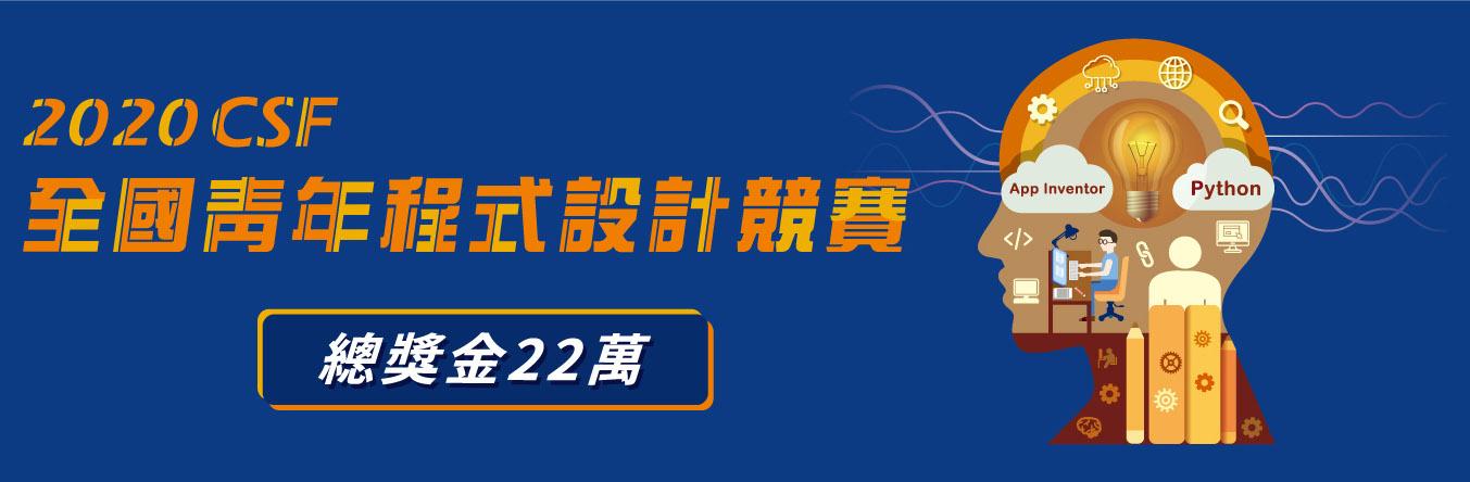 2020 CSF 全國青年程式設計競賽