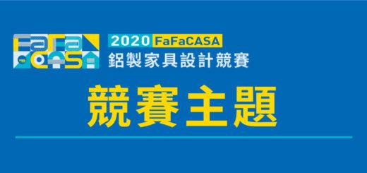2020 FaFaCASA 鋁製家具設計競賽