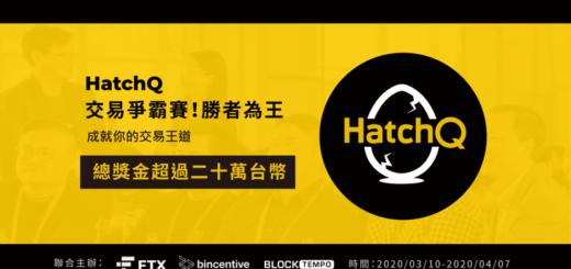 2020 HatchQ 加密貨幣交易競賽