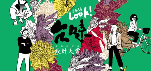 2020 Look 台味服裝暨配件設計大賞