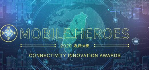 2020 Mobileheros 通訊大賽.CONNECTIVITY INNOVATION AWARDS