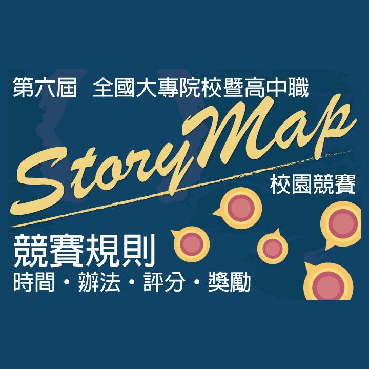 2020 StoryMap 校園競賽