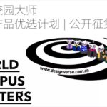 2020 World Campus Masters 世界校園大師畢設作品優選計畫。春季賽