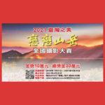 2021「臺灣之美.戀戀山岳」華南銀行全國攝影大賽