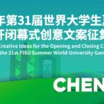 2021年成都第三十一屆世界大學生夏季運動會開閉幕式創意文案徵集