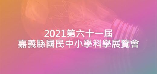 2021第六十一屆嘉義縣國民中小學科學展覽會