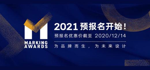 2021 Marking Awards 全球食品包裝設計大獎