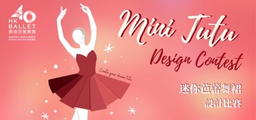 2020「創作你的夢幻芭蕾舞裙」迷你芭蕾舞裙設計比賽