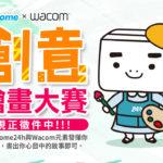 PChome24h x Wacom 插畫故事比賽