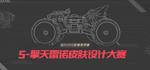 S-擎天雷諾皮膚設計大賽