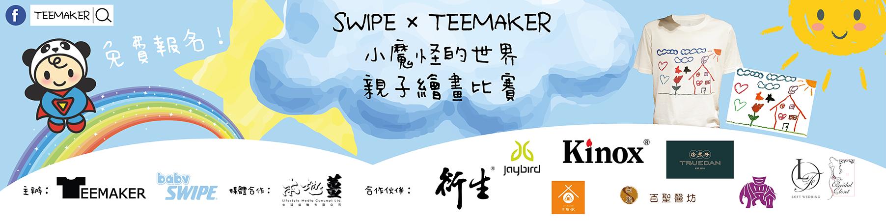 SWIPE X TEEMAKER「 小魔怪的世界」親子繪畫比賽
