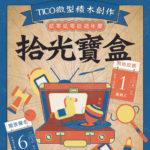 TICO微型積木創作。十週年慶「拾光寶盒」復刻童年創作競賽