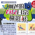 Taitung Dads 阿爸育兒日常攝影展活動