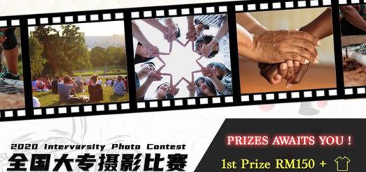 U Snap 2020 「不負青春.傳遞愛」全國大專攝影比賽 Intervarsity Photo Contest
