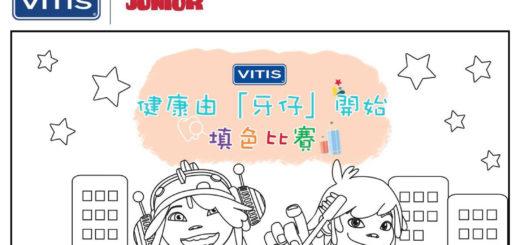 VITIS 健康由「牙仔」開始填色比賽