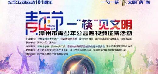 「一『筷』見文明」漳州青少年公益短視頻徵集