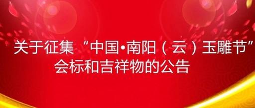 「中國.南陽(雲)玉雕節」會標和吉祥物徵集