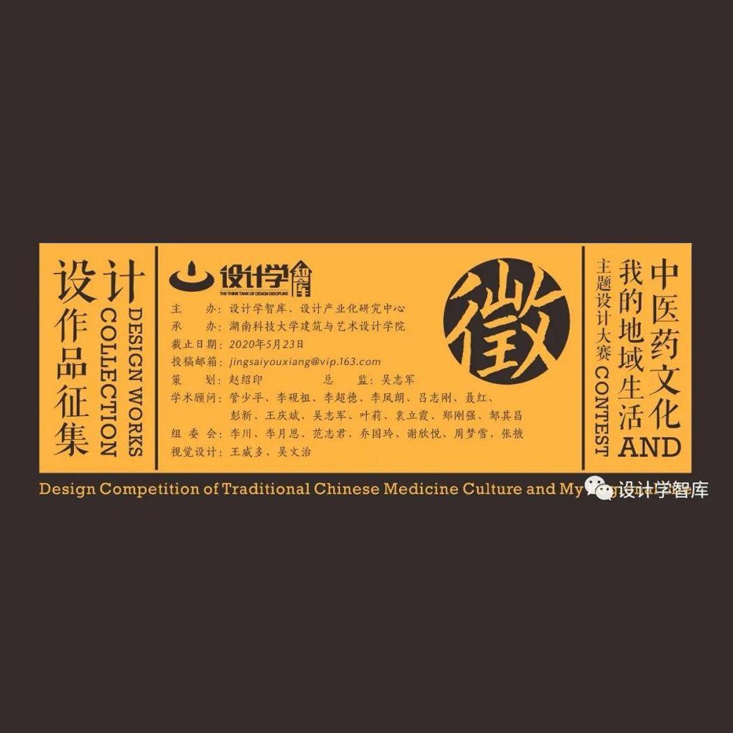「中醫藥文化與我的地域生活」主題設計大賽