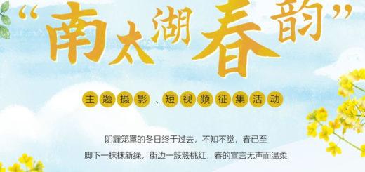 「南太湖春韻」主題攝影、短視頻徵集