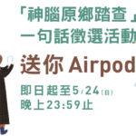 「原鄉踏查」 一句話徵選送AirPods好禮活動