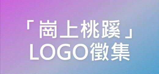 「崗上桃蹊」LOGO徵集