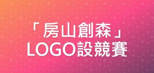 「房山創森」LOGO設競賽