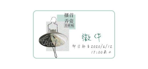 「搔首弄姿鶯歌燒」陶瓷服裝創意競賽