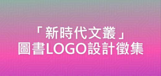 「新時代文叢」圖書LOGO設計徵集