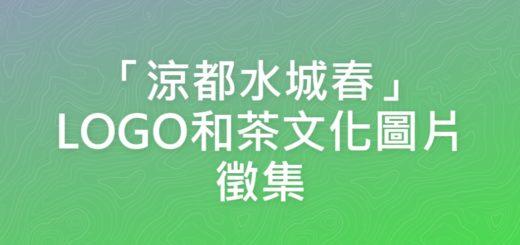 「涼都水城春」LOGO和茶文化圖片徵集