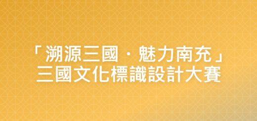 「溯源三國・魅力南充」三國文化標識設計大賽