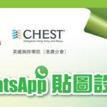 「無煙清新.健肺開心」手機Whatsapp貼圖設計比賽
