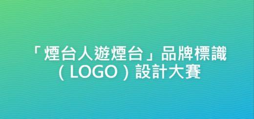「煙台人遊煙台」品牌標識(LOGO)設計大賽