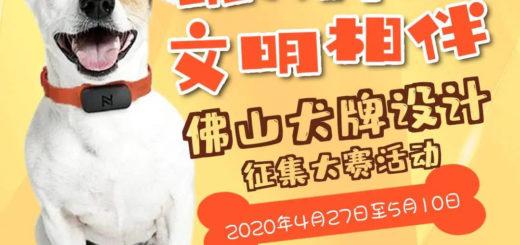 「萌犬同行.文明相伴」佛山犬牌設計徵集大賽