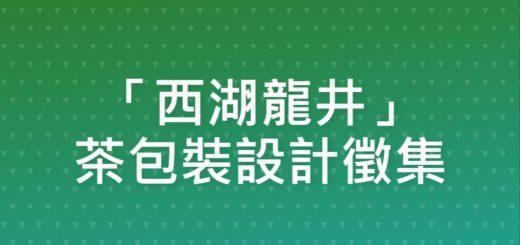 「西湖龍井」茶包裝設計徵集