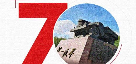 「解放創領70年」形象標識全國徵集大賽
