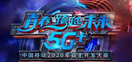 「青春.跨越.未來.5G+」2020中國移動年自主開發大賽