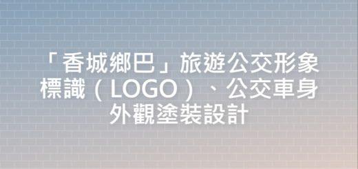 「香城鄉巴」旅遊公交形象標識(LOGO)、公交車身外觀塗裝設計