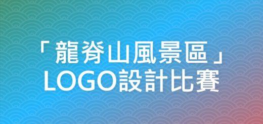 「龍脊山風景區」LOGO設計比賽