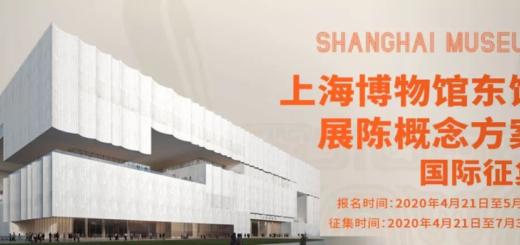 上海博物館東館展陳概念設計大賽