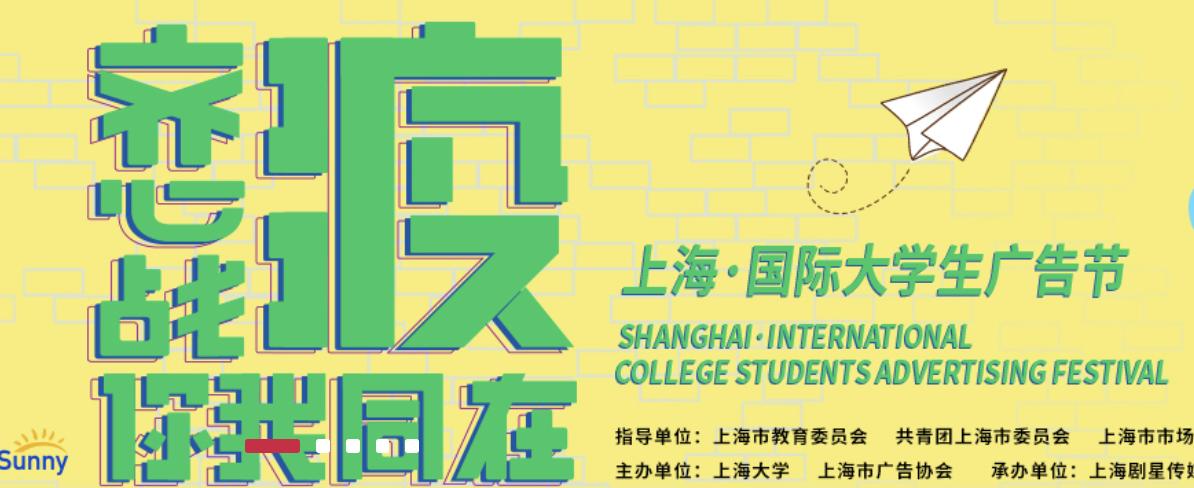 上海國際大學生廣告節「齊心戰疫,你我同在」公益作品徵集