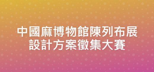 中國麻博物館陳列布展設計方案徵集大賽