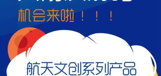 中國航天日。行天文創系列產品徵集