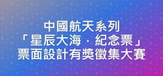 中國航天系列「星辰大海.紀念票」票面設計有獎徵集大賽