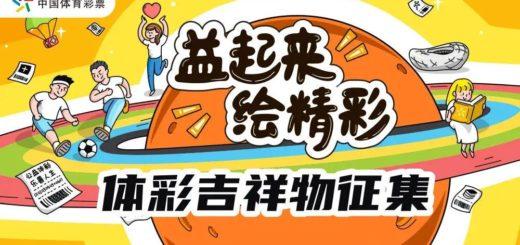 中國體育彩票吉祥物徵集