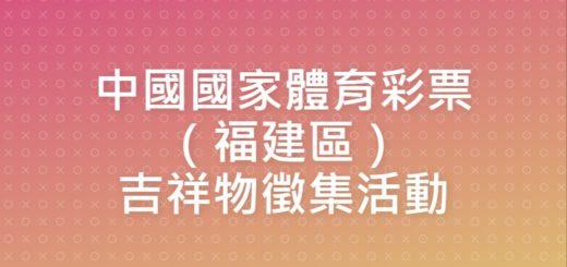 中國體育彩票(福建區)吉祥物徵集活動