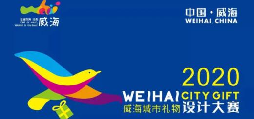 中國(威海)城市禮物文創產品設計大賽