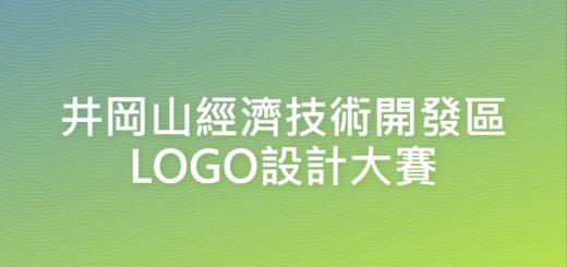 井岡山經濟技術開發區LOGO設計大賽