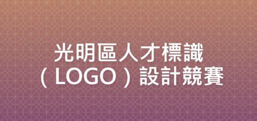 光明區人才標識(LOGO)設計競賽