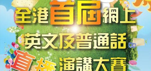 全港網上英文普通話直播演講大賽